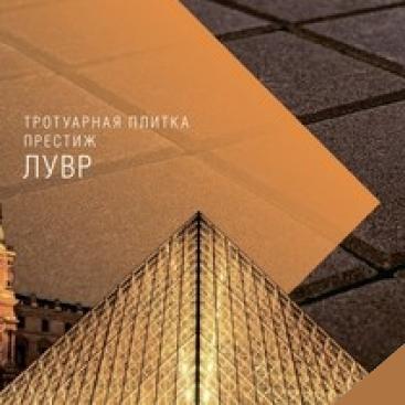 Тротуарная плитка ЛУВР